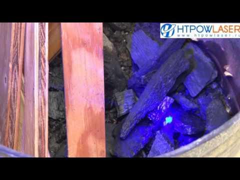 Зажечь уголь с помощью мощной лазерной указки