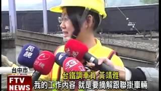 台鐵女調車員 身材嬌小不怕粗活_民視新聞