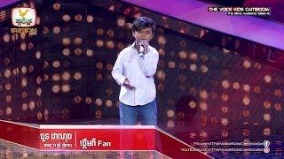 ធួន ដាណុច   - ផ្តើមពី Fan (The Blind Audition Week 6 | The Voice Kids Cambodia 2017)