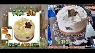 BJ깐따삐야 먹방:하이라이트)뚜레쥬르:순감자케이크+순감자빵 리뷰+짬짜면