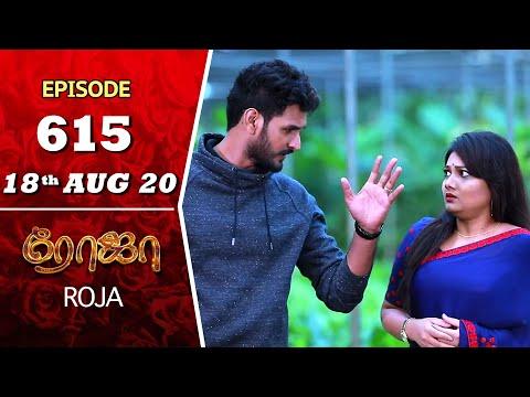 ROJA Serial | Episode 615 | 18th Aug 2020 | Priyanka | SibbuSuryan | SunTV Serial |Saregama TVShows
