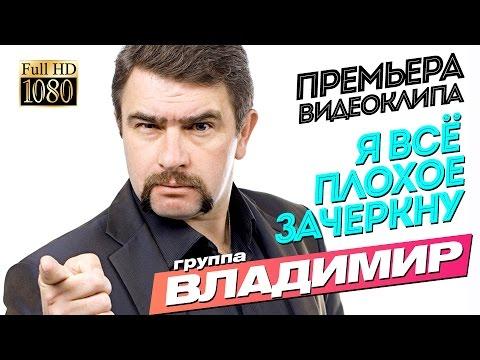 ПРЕМЬЕРА 2016 группа ВЛАДИМИР - Я всё плохое зачеркну - DomaVideo.Ru