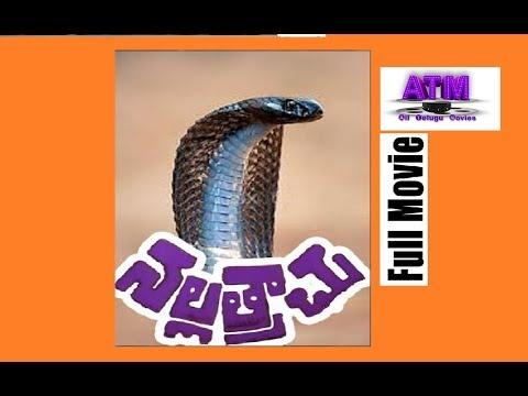 నల్లత్రాచు అతి భయంకరమైన సినిమా నల్లత్రాచు ఫుల్ HD మూవీ #రాజేష్ #భేనర్జీ #K.విజయ #అలీ