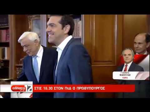 Στον ΠτΔ ο Αλ. Τσίπρας για διάλυση της Βουλής και εκλογές | 10/06/2019 | ΕΡΤ