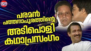 Video Mohanlal, Innocent, Nedumudi Venu Comedy Skit   Mohanlal Show 92   East Coast Comedy Show MP3, 3GP, MP4, WEBM, AVI, FLV Oktober 2018