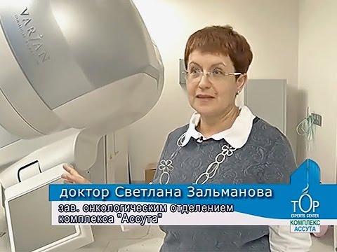 Лечение рака - клиника Ассута