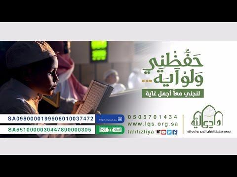 #فيديو :: #حفظني_ولو_آية