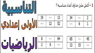 الرياضيات الأولى إعدادي - التناسبية تمرين 36