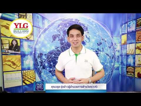 YLG Gold Night Report ประจำวันที่ 11-11-2562