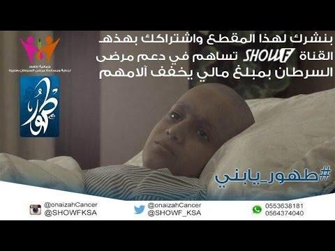 رسالة أ.د خالد المصلح لمرضى السرطان - طهور يا بني