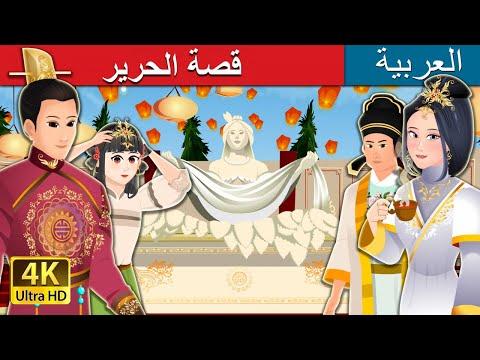 قصة الحرير   The Story Of Silk   Arabian Fairy Tales