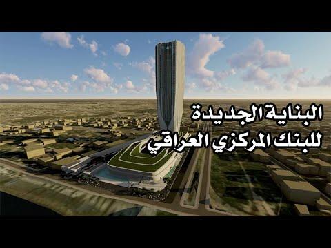 البناية الجديدة للبنك المركزي العراقي في بغداد