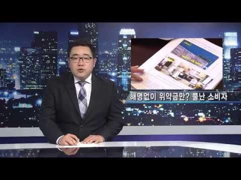 해명없이 위약금만? 뿔난 소비자 9.6.16 KBS America News