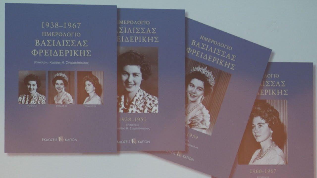 Παρουσίαση του βιβλίου «Ημερολόγιο Βασίλισσας Φρειδερίκης 1938–1967»