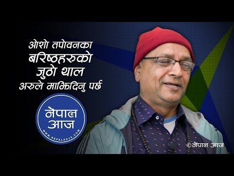 (महिलाबाट खुट्टा मसाज गराउनु राम्रो होइन| Muktinath Chalise | Nepal Aaja - Duration: 33 minutes.)
