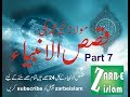 Maulana Khair Muhammad Makki Al Hijazi Qasas ul Anbiya 7