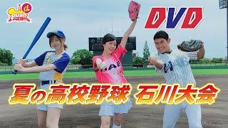 高校野球プレゼントキャンぺーン 31日応募締切!