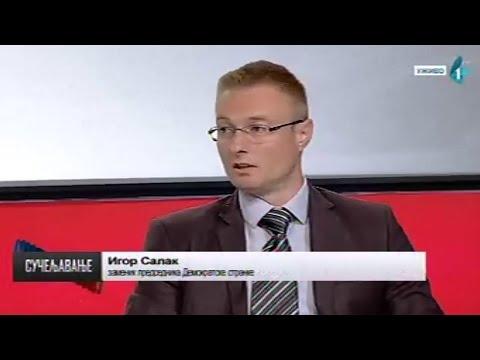 Заменик председника Демократске странке Игор Салак, емисија Суочавање, РТВ 1, 26.4.2017.