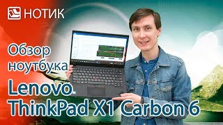 Видео обзор ноутбука Lenovo ThinkPad X1 Carbon (6th Gen) - наливайте стаканы, будем лить воду!