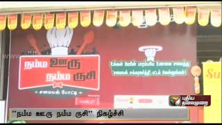 "Puthuyugam's ""Namma Ooru Namm Rushi"" Cooking Competition Held At Vellore"