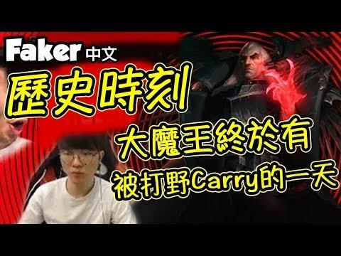 Faker大魔王連敗後終於被遇到超Carry打野!!