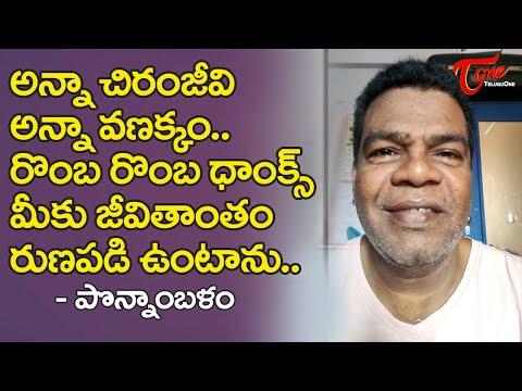 Famous Tamil Actor Ponnambalam emotional words about Chiru Help | TeluguOne Cinema