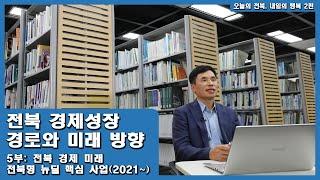 2편_전북경제성장경로와 미래방향(5)