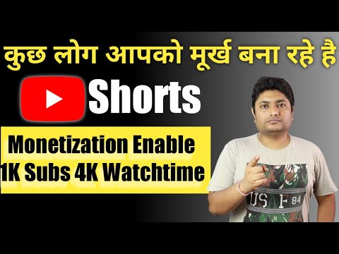 Don't be Fool About YouTube Shorts Update | Monetization and 1K Subscribers & 4K Watchtime
