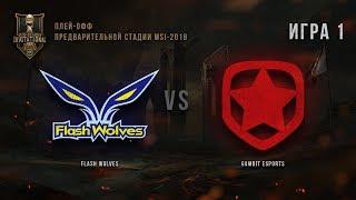 MSI 2018: Предварительная стадия. Плей-офф. FW vs GMB. Игра 1. / LCL