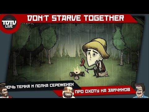 Don't Starve - Ночь темна и полна Сереженек