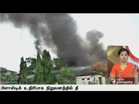 Fire-breaks-out-in-plastic-spare-parts-industry-in-Coimbatore