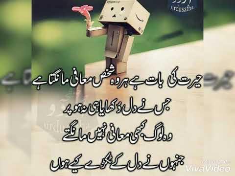 Nice quotes - Best poetry in urdu
