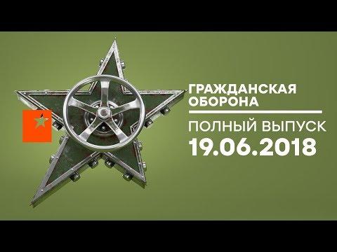 Гражданская оборона – выпуск от 19.06.2018 - DomaVideo.Ru