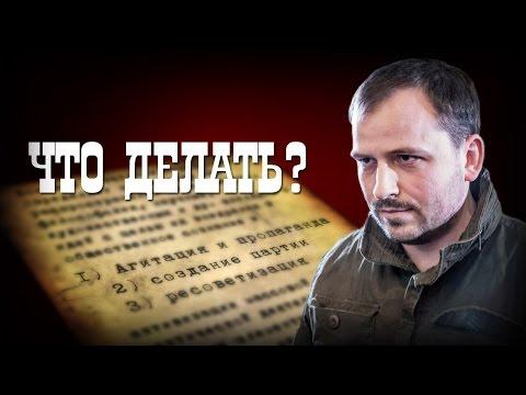 Константин Сёмин. \Что делать\ - DomaVideo.Ru