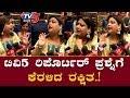 Download Lagu ಟಿವಿ5 ರಿಪೊರ್ಟರ್ ಪ್ರಶ್ನೆಗೆ ಕೆರಳಿದ ರಕ್ಷಿತ.! | Rakshitha Prem | TV5 Kannada Mp3 Free