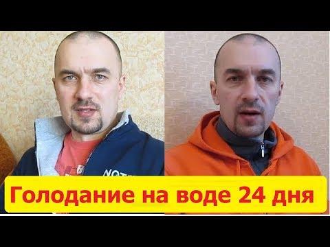 Голодание на воде 24 дня. Часть 2. Голод - DomaVideo.Ru