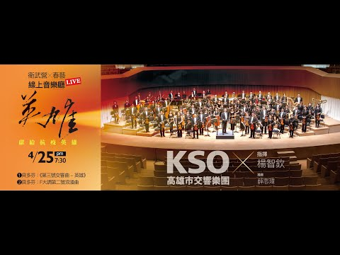 《Weiwuying × Kaohsiung Spring Arts Festival Online Concert Hall》HERO—Dedicated to anti-epidemic heroes 4/25 PM7:30 Kaohsiung Symphony Orchestra Live Concert(Youtube PHOTO)