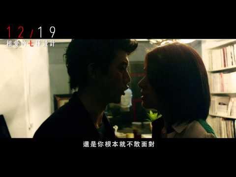《相愛的七種設計》精彩片段「約會篇」