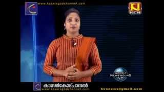 Weekly News Roundup at KCN Channel Kasaragod 26 July 2015