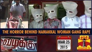 Vazhakku(Crime Story) - The Horror Behind Namakkal Woman Gang Rape 25/3/2015