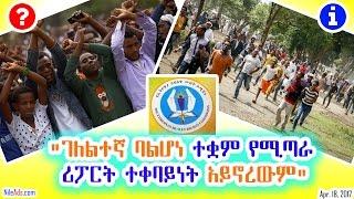 """""""ገለልተኛ ባልሆነ ተቋም የሚጣራ ሪፖርት ተቀባይነት አይኖረውም"""" - The Ethiopian Human Rights Commission - VOA"""