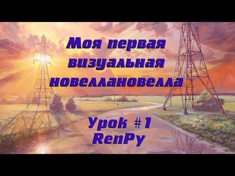 RenPy Урок 1  - \