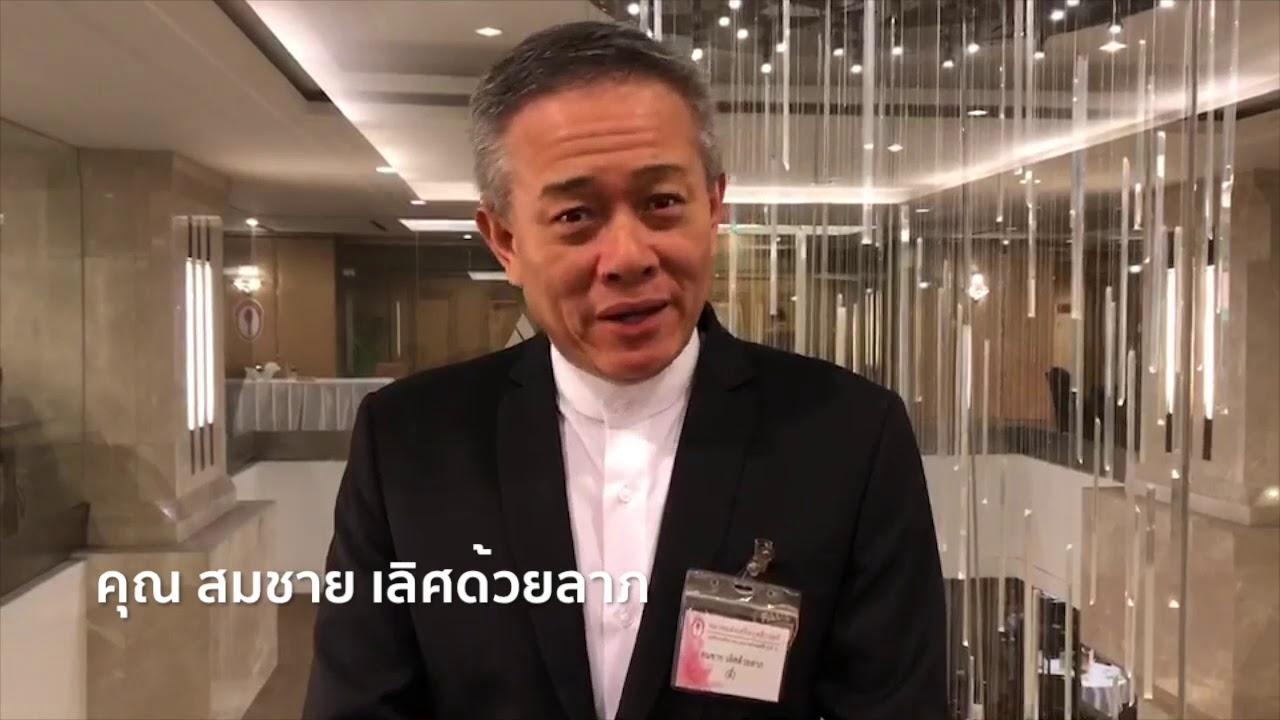 การให้สัมภาษณ์ คุณ สมชาย เลิศด้วยลาภ