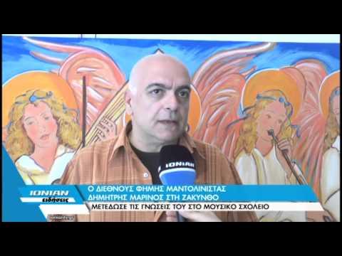 Ο διεθνούς φήμης μαντολινίστας Δημήτρης Μαρίνος στη Ζάκυνθο