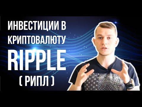 Инвестиции в криптовалюту riррlе ( рипл ) - DomaVideo.Ru