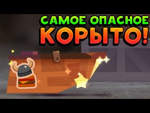 САМОЕ ОПАСНОЕ КОРЫТО! – CATS: Crash Arena Turbo Stars