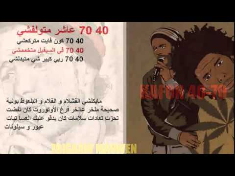Video kafon - 40 70 (version complete) (parole) download in MP3, 3GP, MP4, WEBM, AVI, FLV January 2017