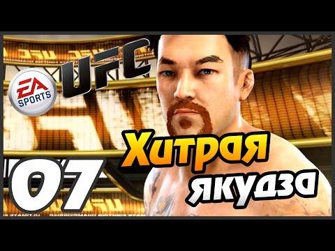 UFC КАРЬЕРА 2014 - #07 - ХИТРАЯ ЯКУДЗА