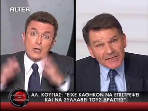 Τι έλεγε ο Κούγιας στον Χατζηνικολάου για τη δολοφονία Γρηγορόπουλου