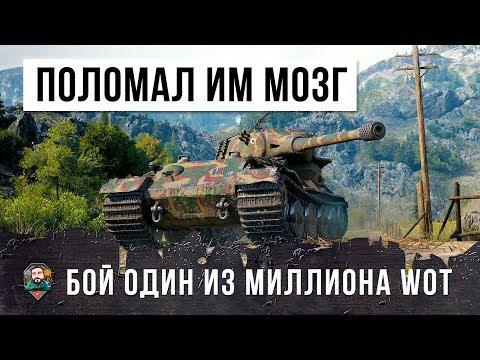 БОЙ ОДИН ИЗ МИЛЛИОНА! САМЫЕ СТРАШНЫЕ АРТАВОДЫ ЕВРОПЫ В WORLD OF TANKS! ОН СЛОМАЛ МОЗГ ТАКТИКОЙ!!!